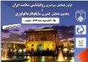 اولین همایش سراسری روانشناسی سلامت ایران و پنجمین همایش کشوری سایکوفارماکولوژی